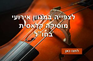 אירועי מוסיקה קלאסית בעולם
