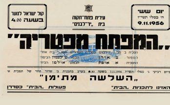 כרזת שידור התסכית המפתח מפאטריה, 9.11.1956,
