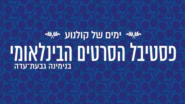 פסטיבל הסרטים הבינלאומי בנימיה - גבעת עדה